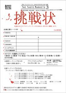 テイストマーケット03応募申込書